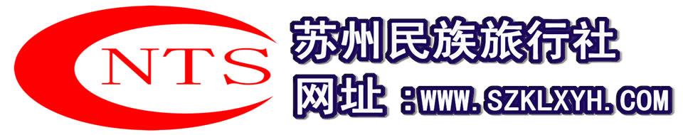 苏州民族旅行社