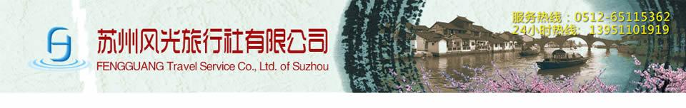 苏州风光旅行社有限公司
